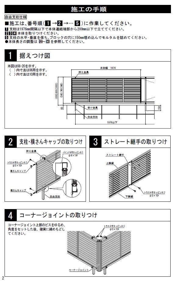 四国化成(シコク)ルーバーフェンス1型/2型/3型 施工要領書(取扱説明書)画像