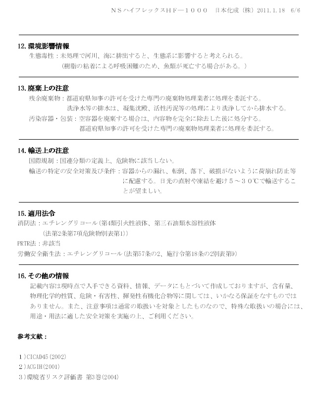 日本化成 NSハイフレックス MSDS(安全データシート)画像6