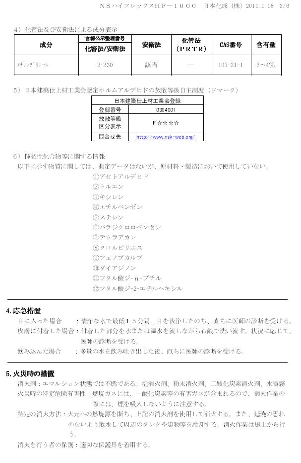 日本化成 NSハイフレックス MSDS(安全データシート)画像 3