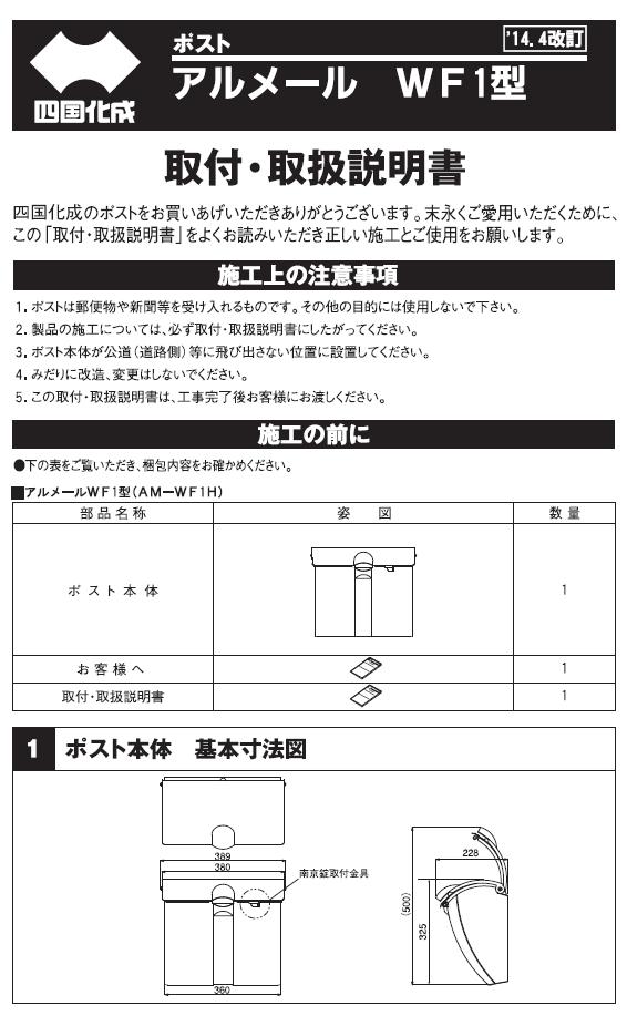 四国化成アルメールWF1型 施工要領書