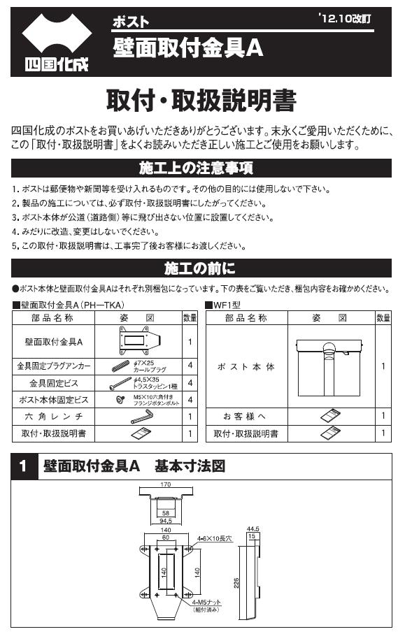 四国化成 アルメールWF1型 金具 施工要領書1
