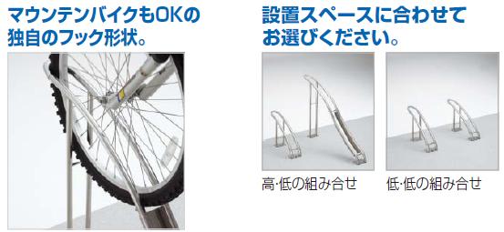 四国化成サイクルラックS2型商品特長画像