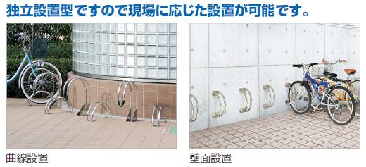 サイクルラックS3型 商品特長画像