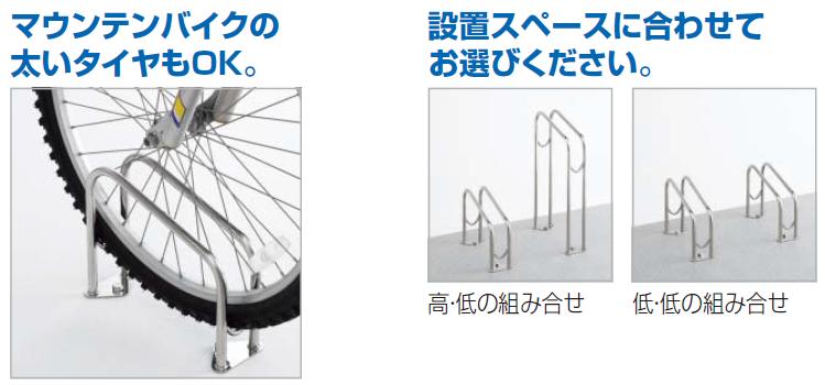 サイクルラックS4型商品特長画像