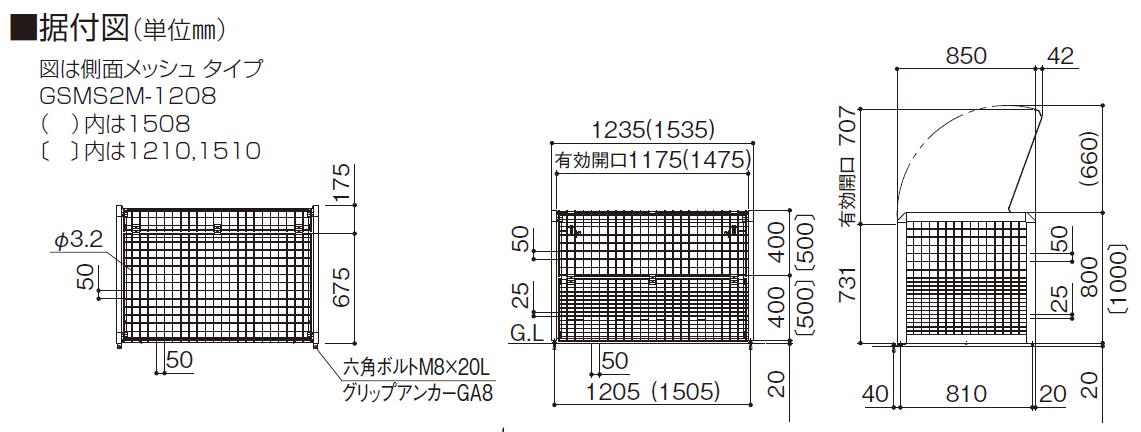 ゴミストッカーMS2型据付図