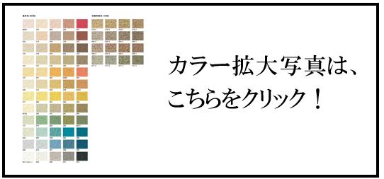 エコ美ウォール耐水タイプ カラー拡大写真画像