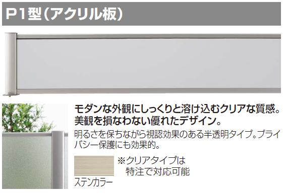 四国化成 プチガードP1型 商品特長画像