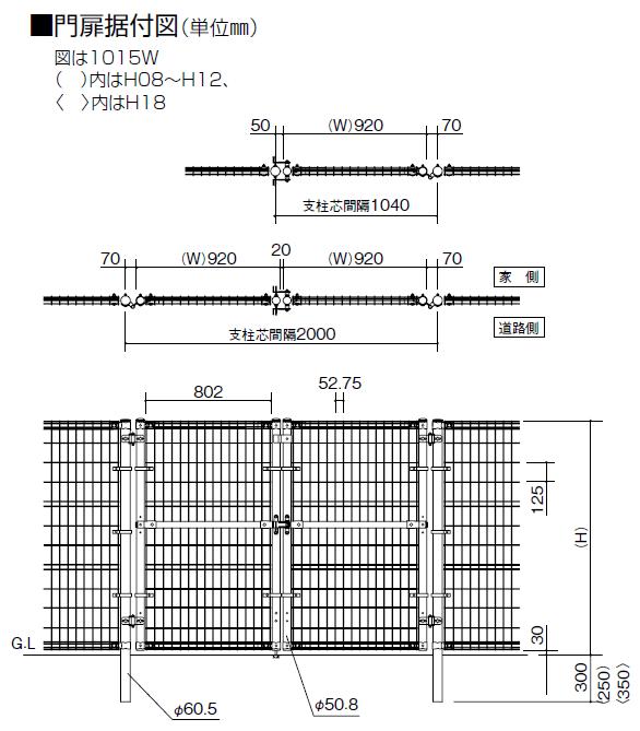 プロメッシュ門扉1型 図面画像