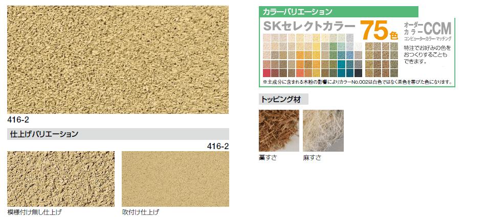 京壁ファインSKセレクトカラー仕様 模様付け画像 カラー画像