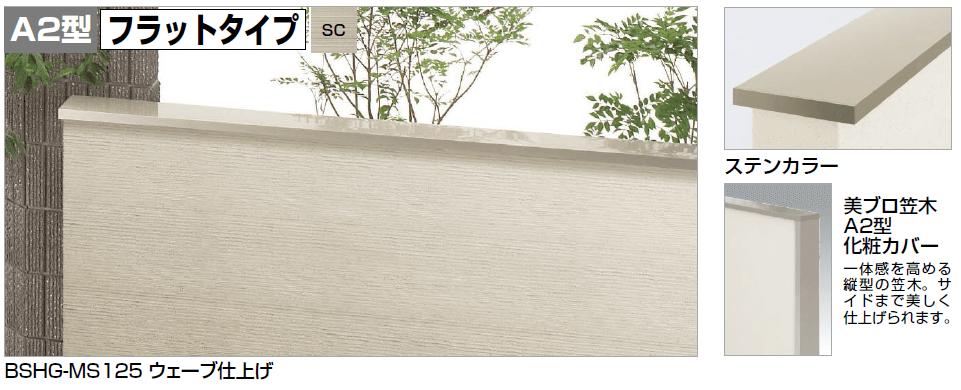 四国化成美ブロ笠木A2型 商品画像