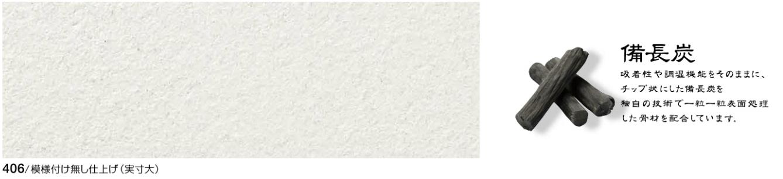 四国化成 さやかシルキー 商品画像