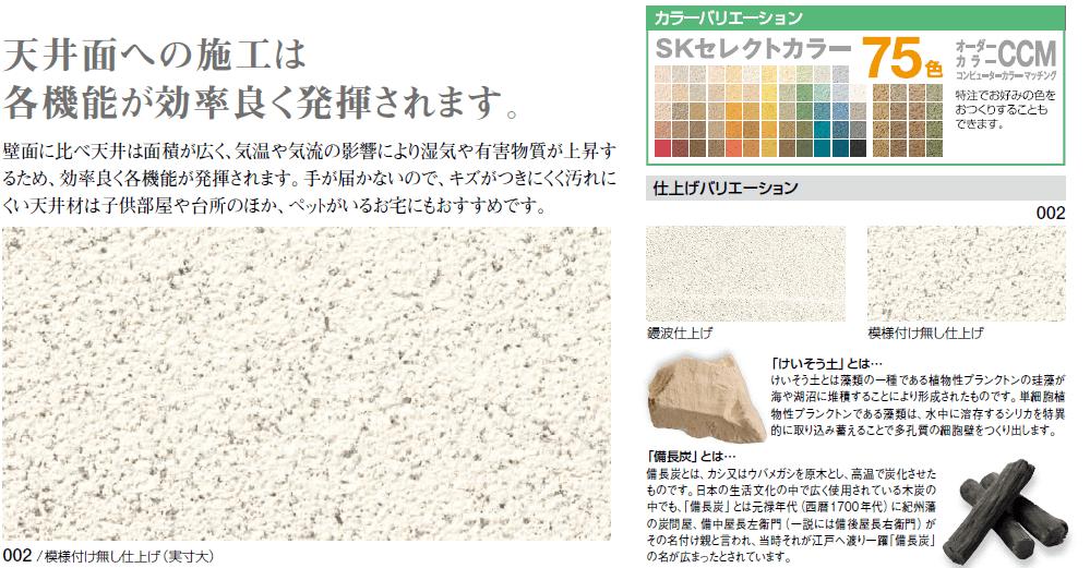 四国化成 さやか天井 商品画像
