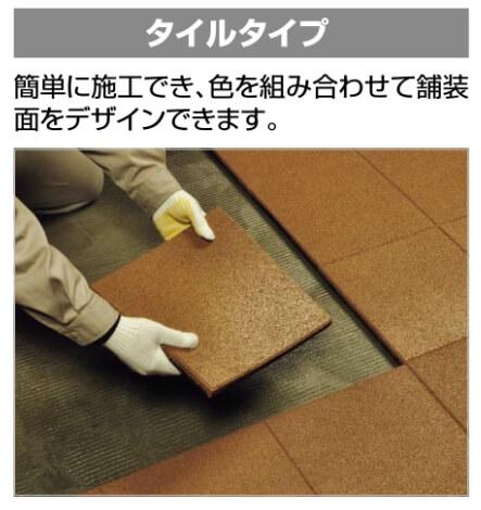 四国化成 チップロード/チップロードソフト タイルタイプ 商品画像