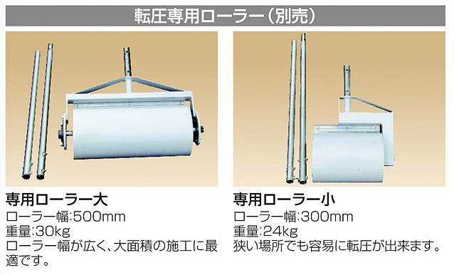 四国化成 マサドミックス用 転圧ローラー画像