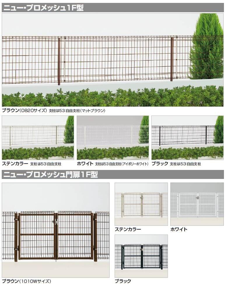 四国化成 ニュー・プロメッシュ1F型/ニュー/プロメッシュ門扉1F型写真