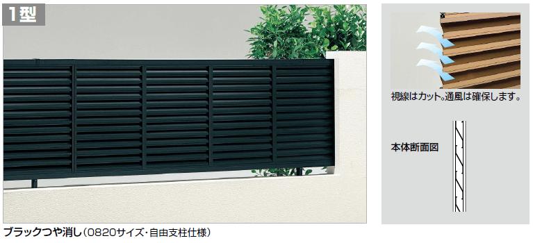 四国化成 ルーバーフェンス1型画像