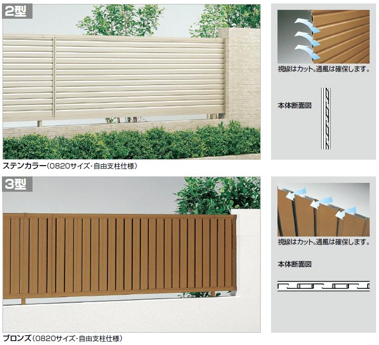 四国化成 ルーバーフェンス2型 ルーバーフェンス3型画像