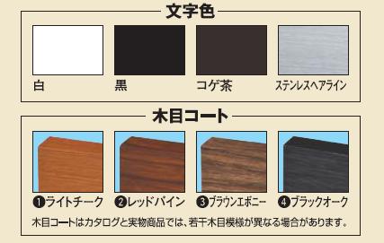 丸三タカギ表札 文字色、木目コートサンプル写真