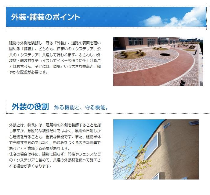 外装・舗装ポイント 施工について