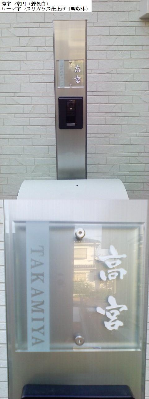 飯田産業ガラスアクリル105ミリ角表札 画像