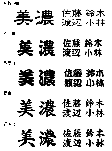美濃クラフト 漢字書体 新れい書 れい書 勘亭流 楷書 行楷書