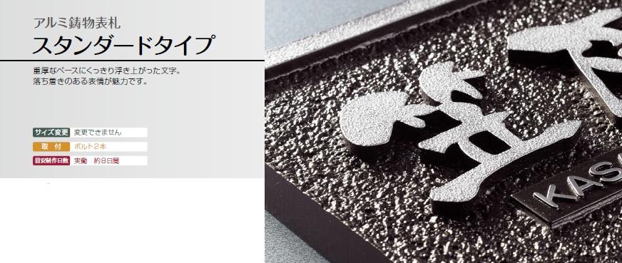 美濃クラフト アルミ鋳物表札 スタンダードタイプ画像