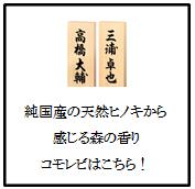 丸三タカギ スマイル コモレビ画像