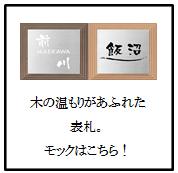 丸三タカギ スマイル モック画像