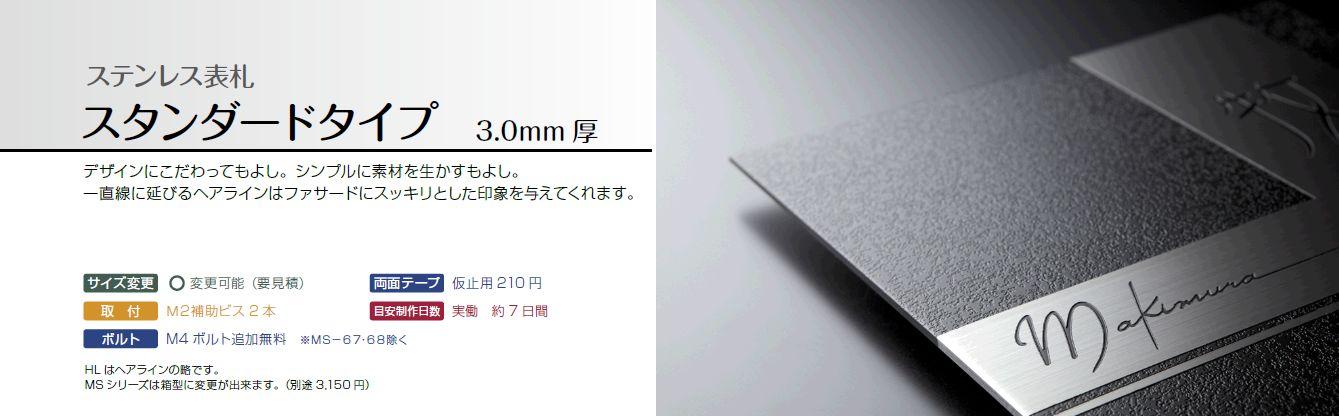 美濃クラフト ステンレス表札 スタンダードタイプ 3.0mm厚画像