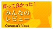 お客様の声 バナー 画像