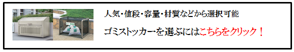 四国化成 ゴミストッカー 選び方 画像
