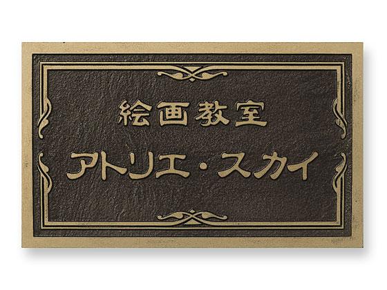 丸三タカギ アンティーク銘板 ATM-4-3画像