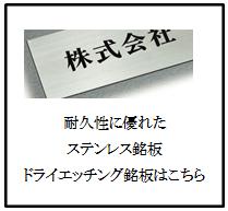 丸三タカギ ドライエッチング銘板(看板)画像