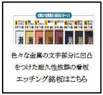 丸三タカギ エッチング銘板(看板)画像