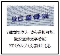 丸三タカギ KP(カルプ)文字 看板 画像