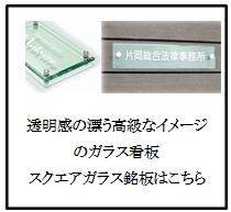 丸三タカギ スクエアガラス銘板(看板)画像