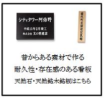 丸三タカギ 天然石・天然銘木銘板(看板)画像