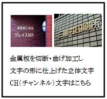丸三タカギ CH(チャンネル文字) 看板 画像