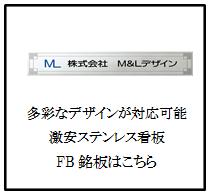 丸三タカギ FB銘板(看板)画像