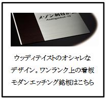 丸三タカギ モダンエッチング銘板(看板)画像