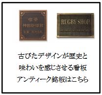 丸三タカギ アンティーク銘板(看板)画像
