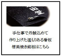 丸三タカギ 信楽焼銘板(看板)画像