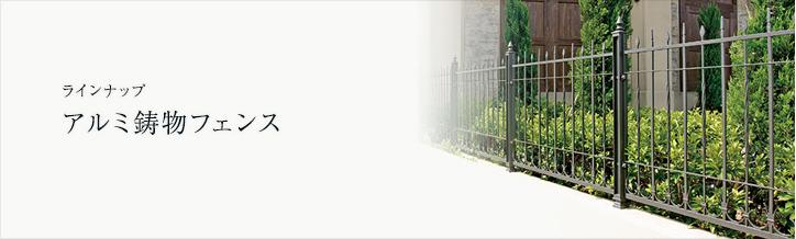 四国化成 アルミ鋳物フェンス 画像