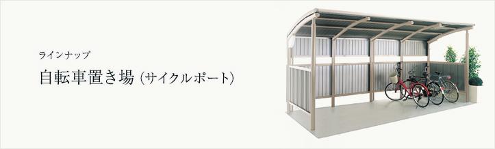 四国化成 サイクルポート サイクルラック サイクルストッパー画像