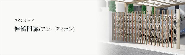 四国化成 アコーディオン門扉(伸縮門扉) 画像