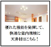 四国化成 天井材 画像