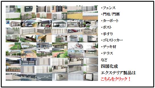 四国化成 エクステリア製品 画像