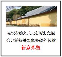 四国化成 新京外壁画像