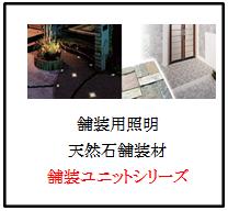 四国化成 舗装材ユニット画像