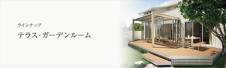 四国化成 テラス。・ガーデンルーム 画像